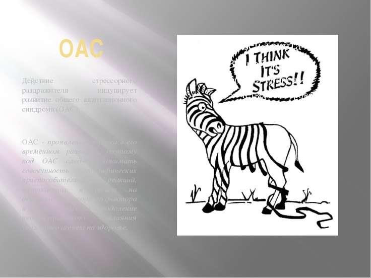 ОАС Действие стрессорного раздражителя индуцирует развитие общего адаптационн...