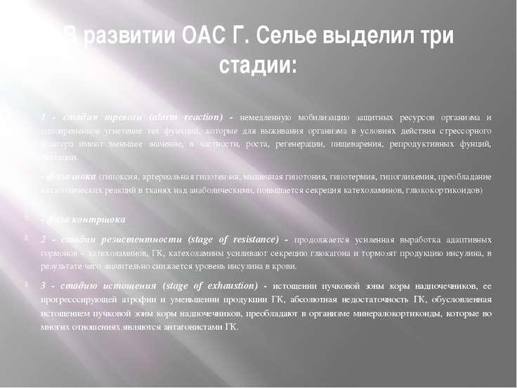 В развитии ОАС Г. Селье выделил три стадии: 1 - стадия тревоги (alarm reactio...