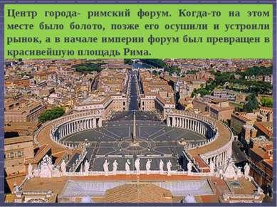 Центр города- римский форум. Когда-то на этом месте было болото, позже его ос...