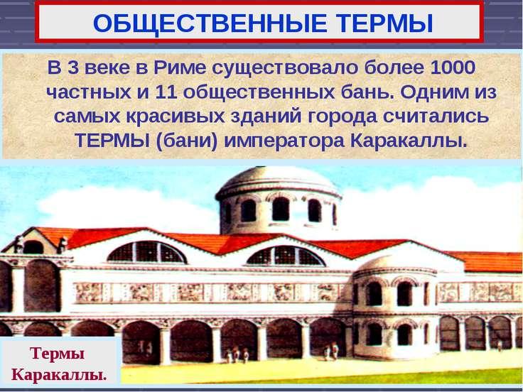 ОБЩЕСТВЕННЫЕ ТЕРМЫ В 3 веке в Риме существовало более 1000 частных и 11 общес...