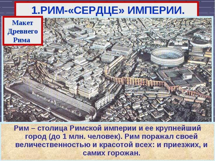 1.РИМ-«СЕРДЦЕ» ИМПЕРИИ. Рим – столица Римской империи и ее крупнейший город (...