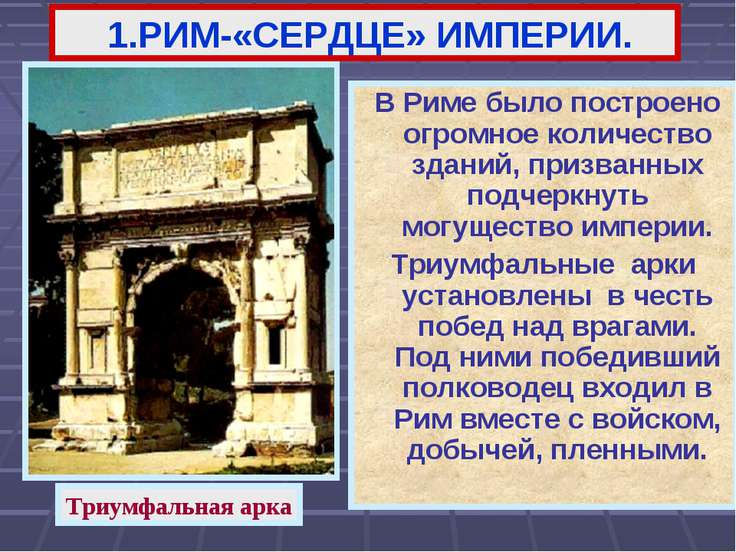 В Риме было построено огромное количество зданий, призванных подчеркнуть могу...