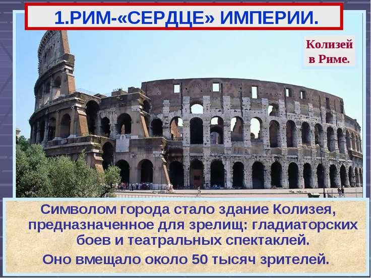 Символом города стало здание Колизея, предназначенное для зрелищ: гладиаторск...