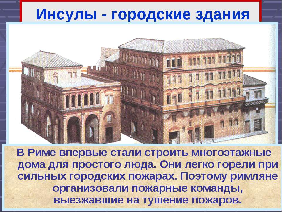 Инсулы - городские здания В Риме впервые стали строить многоэтажные дома для ...