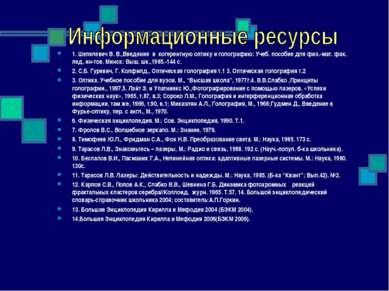 1. Шепелевич В. В.,Введение в когерентную оптику и голографию: Учеб. пособие ...