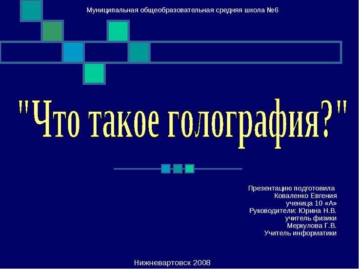 Муниципальная общеобразовательная средняя школа №6 Нижневартовск 2008 Презент...
