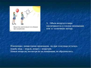 3. Объем воздуха в шаре увеличивается в теплом помещении или в солнечную по...
