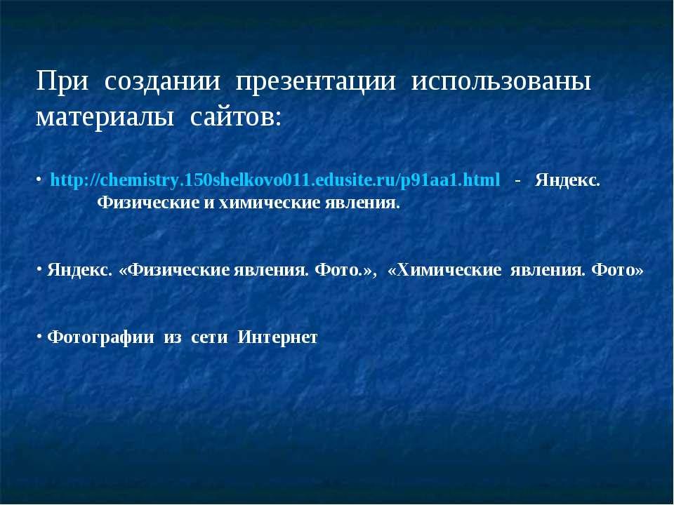 При создании презентации использованы материалы сайтов: http://chemistry.150s...