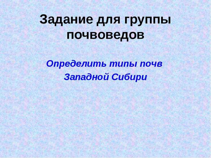 Задание для группы почвоведов Определить типы почв Западной Сибири
