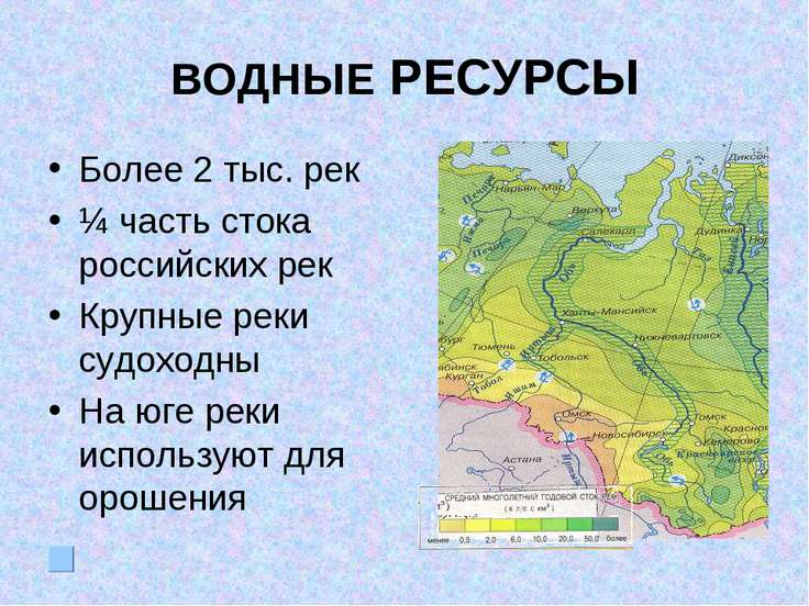 ВОДНЫЕ РЕСУРСЫ Более 2 тыс. рек ¼ часть стока российских рек Крупные реки суд...