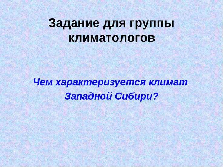 Задание для группы климатологов Чем характеризуется климат Западной Сибири?