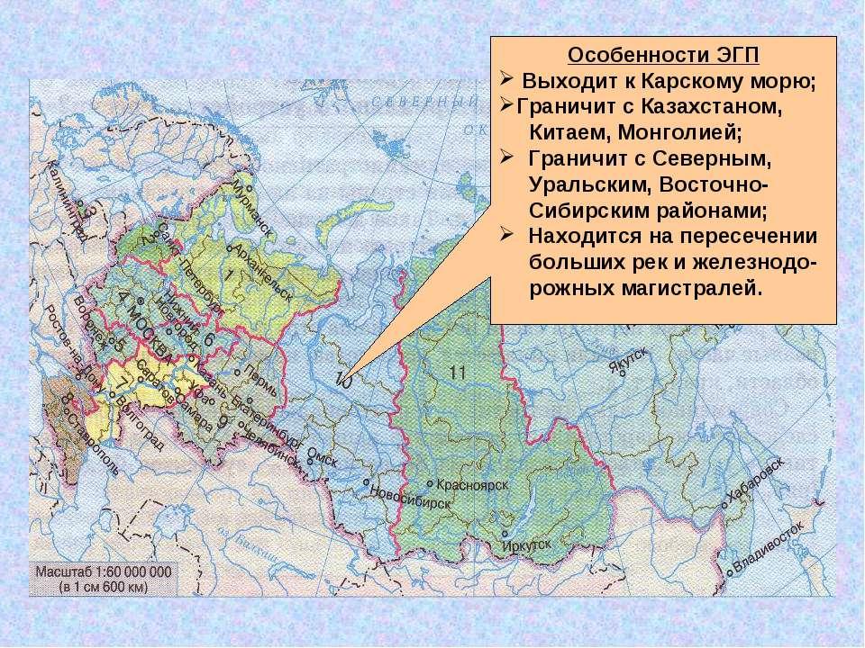 Особенности ЭГП Выходит к Карскому морю; Граничит с Казахстаном, Китаем, Монг...