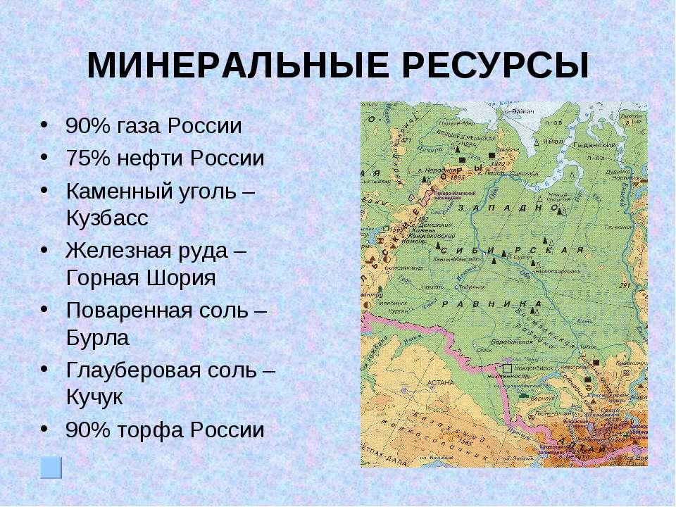МИНЕРАЛЬНЫЕ РЕСУРСЫ 90% газа России 75% нефти России Каменный уголь – Кузбасс...
