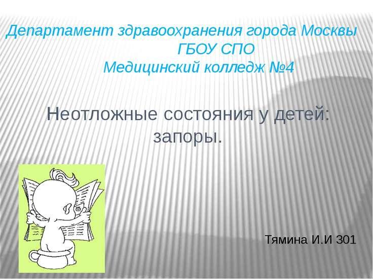 Неотложные состояния у детей: запоры. Департамент здравоохранения города Моск...