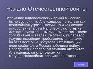 Начало Отечественной войны Вторжение наполеоновских армий в Россию было воспр...