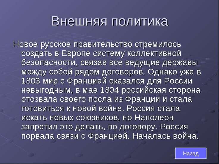 Внешняя политика Новое русское правительство стремилось создать в Европе сист...