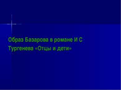 Образ Базарова в романе И С Тургенева «Отцы и дети»