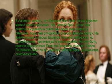 Я начинаю думать, что Базаров был прав, когда упрекал меня в аристократизме. ...