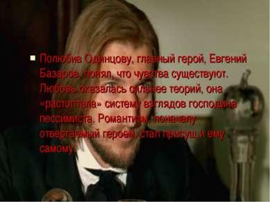 Полюбив Одинцову, главный герой, Евгений Базаров, понял, что чувства существу...