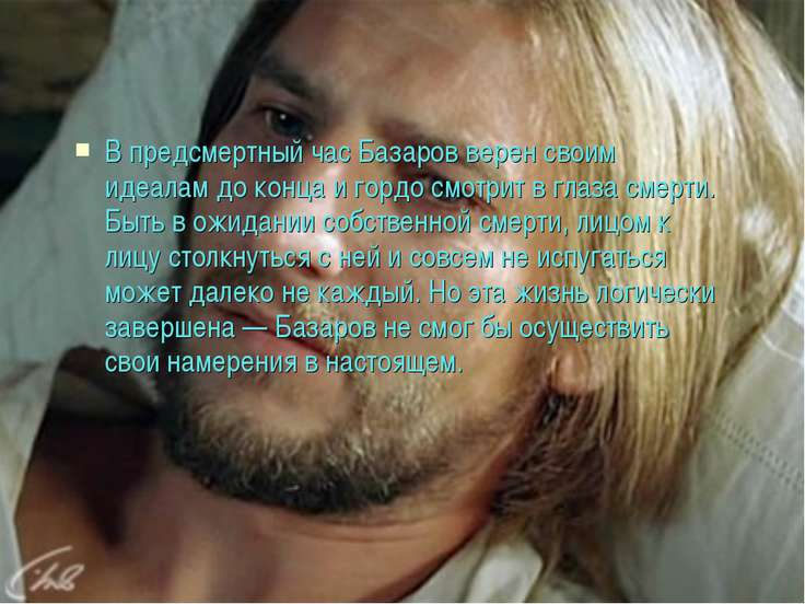 В предсмертный час Базаров верен своим идеалам до конца и гордо смотрит в гла...