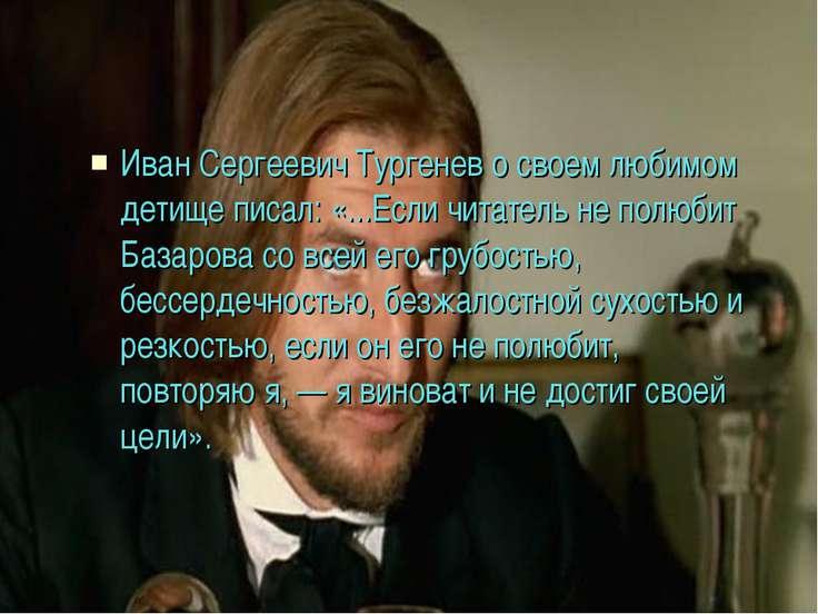 Иван Сергеевич Тургенев о своем любимом детище писал: «...Если читатель не по...