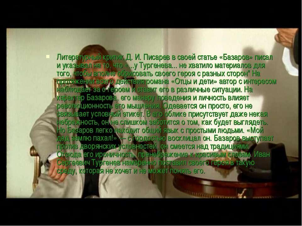 Литературный критик Д. И. Писарев в своей статье «Базаров» писал и указывал н...