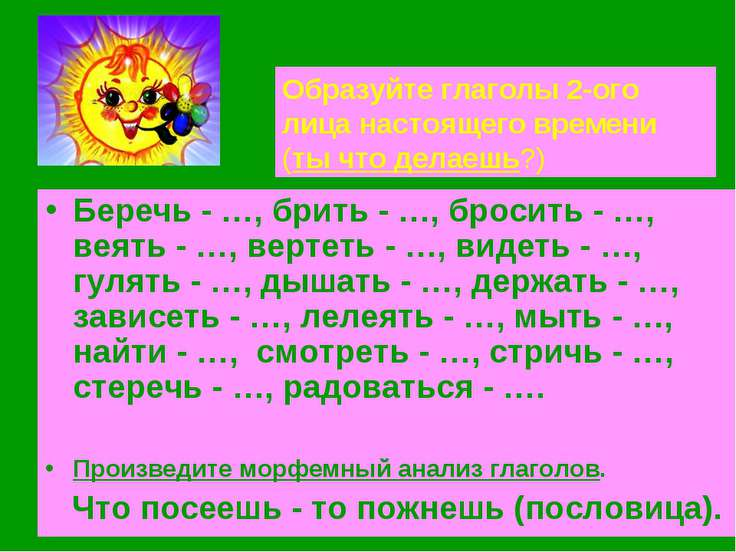 Образуйте глаголы 2-ого лица настоящего времени (ты что делаешь?) Беречь - …,...