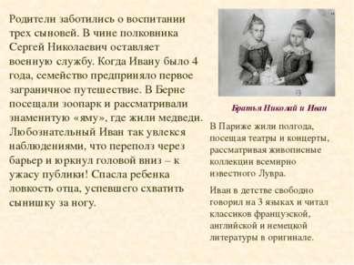 Братья Николай и Иван Родители заботились о воспитании трех сыновей. В чине п...