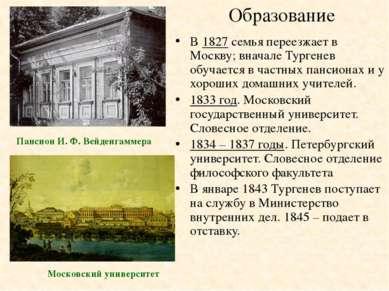 Московский университет Пансион И. Ф. Вейденгаммера Образование В 1827 семья п...