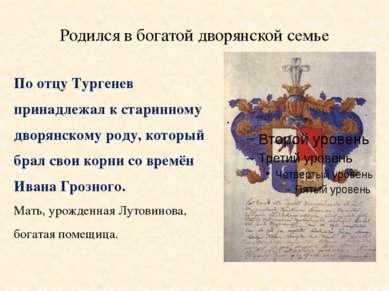 Родился в богатой дворянской семье По отцу Тургенев принадлежал к старинному ...
