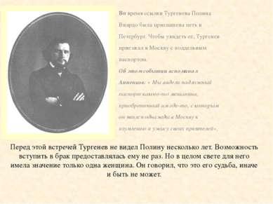 Во время ссылки Тургенева Полина Виардо была приглашена петь в Петербург. Что...