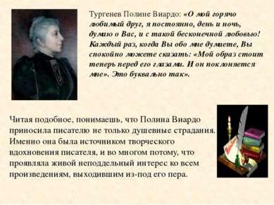 Тургенев Полине Виардо: «О мой горячо любимый друг, я постоянно, день и ночь,...