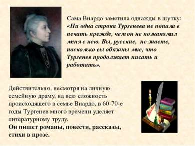 Сама Виардо заметила однажды в шутку: «Ни одна строка Тургенева не попала в п...