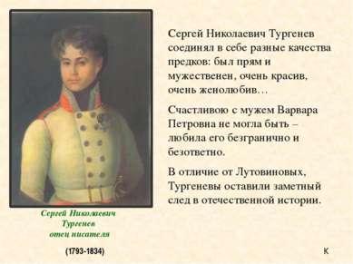 (1793-1834) Сергей Николаевич Тургенев соединял в себе разные качества предко...