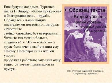 И.С. Тургенев за работой в кабинете. С картины бр. Курнаковых Ещё будучи моло...