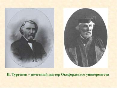 И. Тургенев – почетный доктор Оксфордского университета