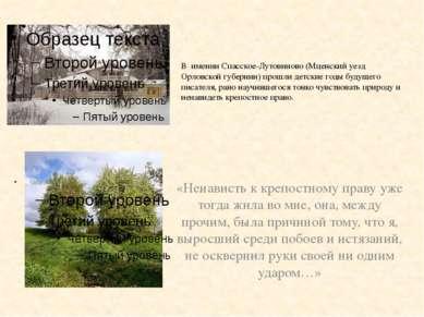 В имении Спасское-Лутовиново (Мценский уезд Орловской губернии) прошли детски...