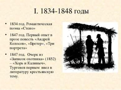 I. 1834-1848 годы 1834 год. Романтическая поэма «Стено» 1847 год. Первый опыт...