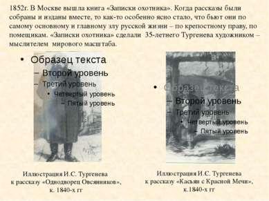 Иллюстрация И.С. Тургенева к рассказу «Однодворец Овсянников», к. 1840-х гг И...