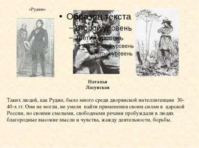 «Рудин» Наталья Ласунская Таких людей, как Рудин, было много среди дворянской...
