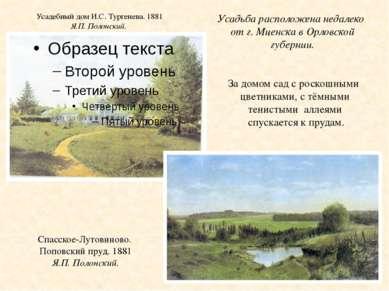 Усадебный дом И.С. Тургенева. 1881 Я.П. Полонский. Усадьба расположена недале...