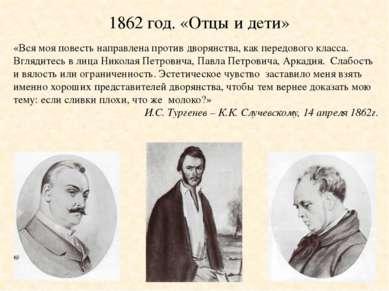 1862 год. «Отцы и дети» «Вся моя повесть направлена против дворянства, как пе...