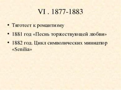 VI . 1877-1883 Тяготеет к романтизму 1881 год «Песнь торжествующей любви» 188...