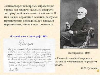 Фотография 1880г. «Русский язык». Автограф. 1882г «Стихотворения в прозе» спр...
