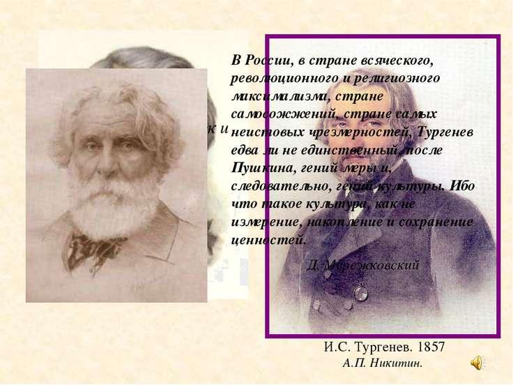 Иван Сергеевич Тургенев 1818-1883 Великий, красивый и добрый… Таким он был ка...