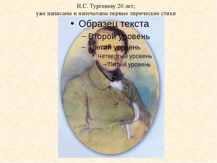 И.С. Тургеневу 20 лет; уже написаны и напечатаны первые лирические стихи