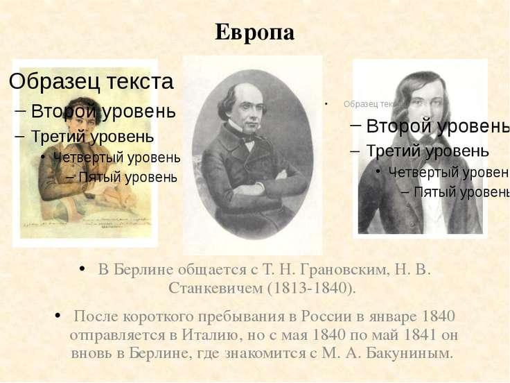 Европа В Берлине общается с Т. Н. Грановским, Н. В. Станкевичем (1813-1840). ...
