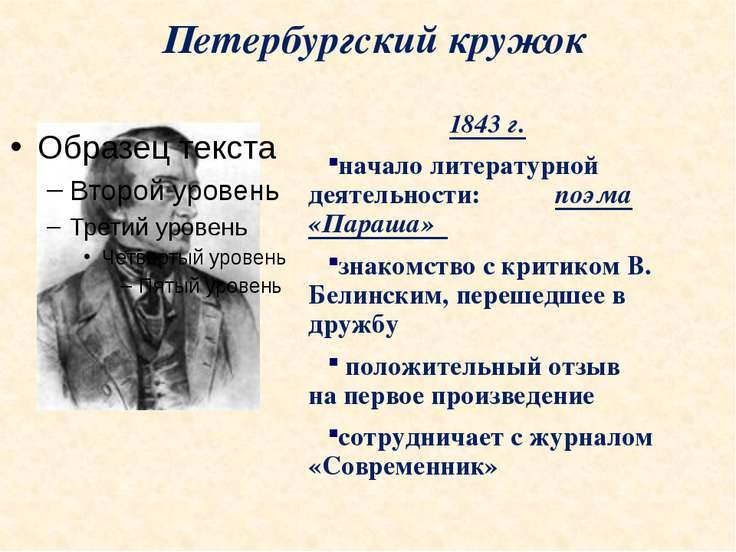 Петербургский кружок 1843 г. начало литературной деятельности: поэма «Параша»...