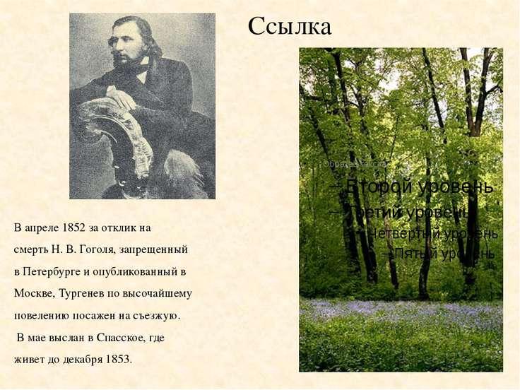 Ссылка В апреле 1852 за отклик на смерть Н. В. Гоголя, запрещенный в Петербур...
