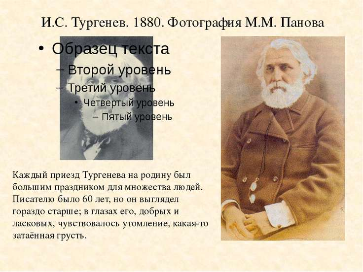 И.С. Тургенев. 1880. Фотография М.М. Панова Каждый приезд Тургенева на родину...
